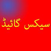 sex in urdu