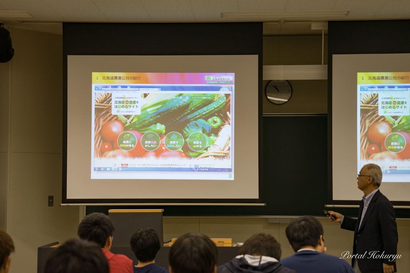 (公財)北海道農業公社のホームページの説明