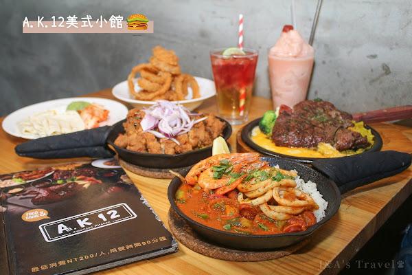 平價大份量美墨料理,超邪惡鐵板起司牛排肉控必吃!【捷運西門美食】A.K12美式小館