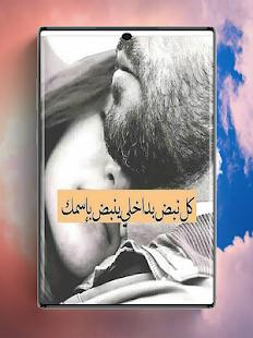 Download كلمات رومانسية للعشاق For PC Windows and Mac apk screenshot 3