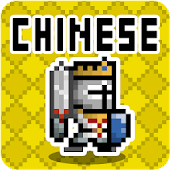 Chinese Dungeon: Learn C-Word