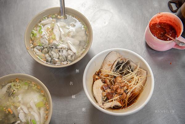 台南小吃:大勇街無名鹹粥,從早餐開始!一碗銅板美食,滿滿海鮮擄獲台南人的味