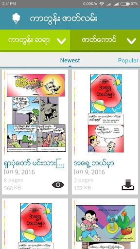 Putet Comics 2.2.1 screenshots 5