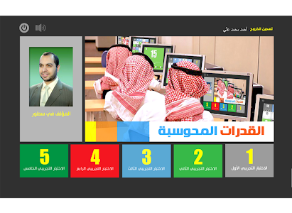 قدرات 2 screenshot 9