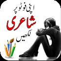 Urdu poetry photo editor icon