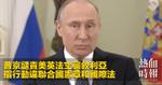普京譴責美英法空襲敘利亞 指行動違聯合國憲章和國際法
