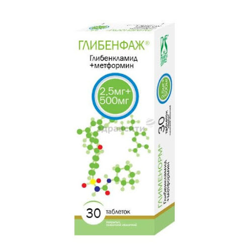 Глибенфаж таб. п.п.о. 2,5 мг + 500 мг 30 шт.
