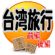 Download Japanese Listening - Taiwan Travel For PC Windows and Mac