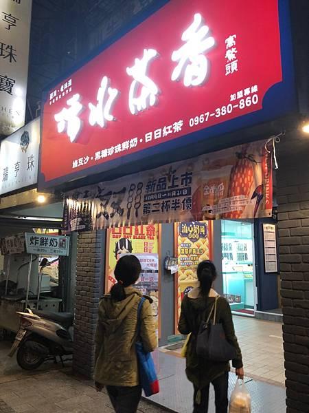 清水茶香 饒河店