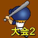 がちんこホームラン大会2 icon