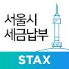 서울시 세금납부 - 서울시 STAX 대표 아이콘 :: 게볼루션