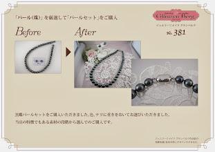 Photo: 「ルース(珠)」を厳選して「パールセット」をご購入。 ジュエリーリメイク グランベルク作品紹介