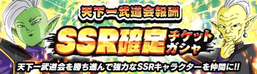 SSR確定通常ガチャ