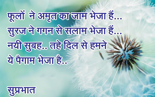 Good morning shayari with images for facebook - phulo ne jaam bheja hai