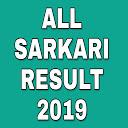 All Sarkari Result 2019 APK