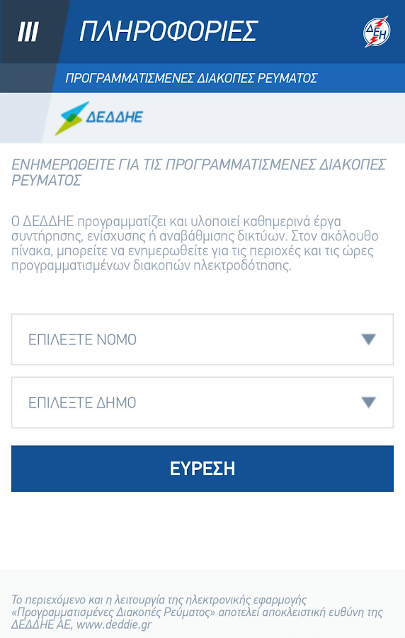 ΔΕΗ- screenshot