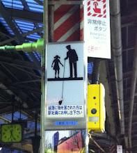 Photo: Sign at train station.  Tokyo.