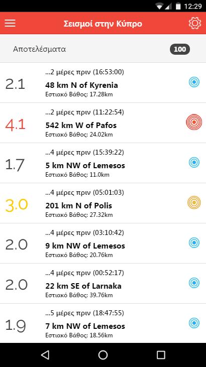 Σεισμοί στη Κύπρο - στιγμιότυπο οθόνης
