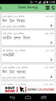 Screenshot of Bengali Calendar (Bangladesh)