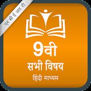 NCERT 9th Hindi Medium (कक्षा ९वीं किताबे) FREE