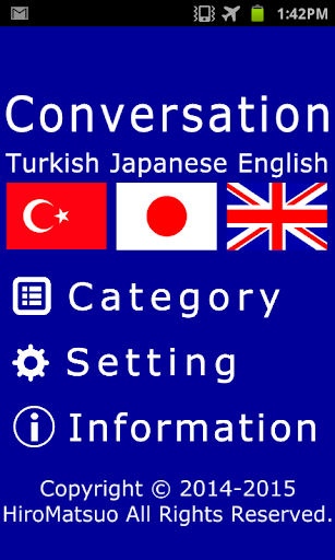 トルコ語 英語 日本語旅行会話 オフライン学習