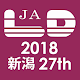 Download 一般社団法人日本LD学会 第27回大会(新潟)(JALD27th) For PC Windows and Mac 1.0