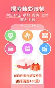 LOC智慧入口 screenshot 6