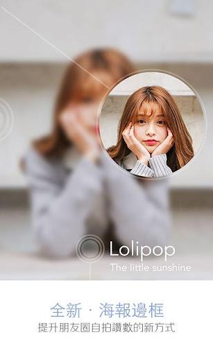 玩免費攝影APP 下載美圖秀秀 app不用錢 硬是要APP