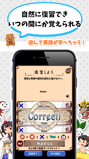 English Quiz【Eigomonogatari】 screenshot 3
