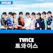 Twice Offline - KPop