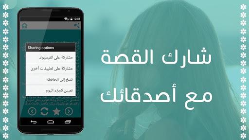 玩免費書籍APP 下載قصة اليتيمة بالدارجة المغربية app不用錢 硬是要APP