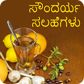Beauty Tips In Kannada