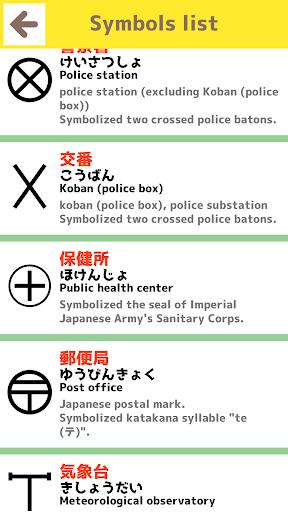 Japanese map symbols - Fun education series 1.3.0 screenshots 4