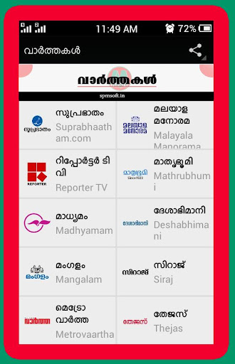 All Malayalam News - വാർത്തകൾ