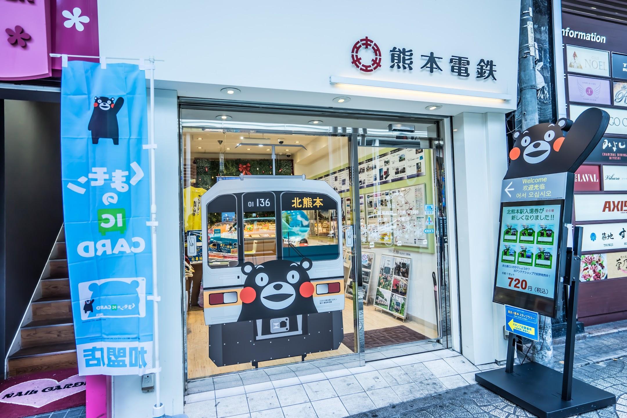 Kumamoto railways shop