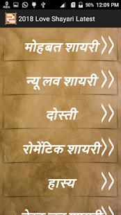 2018 Hindi Latest Love Shayari - náhled