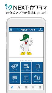 Download NEXT・カワシマ 公式アプリ For PC Windows and Mac apk screenshot 2