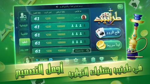 Tarneeb JOJO  gameplay | by HackJr.Pw 1