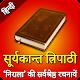 Suryakant Tripathi (सूर्यकान्त त्रिपाठी 'निराला') APK