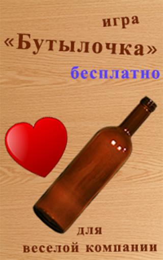 Бутылочка крутить бутылку