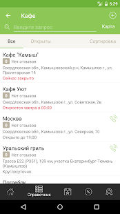 Мой Камышлов - náhled