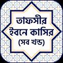 তাফসীর ইবনে কাসির (সব খন্ড)~Tafsir Ibn Kathir Full icon