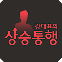 상승통행(상통-주식 증권 주식 투자 정보 필수앱) icon