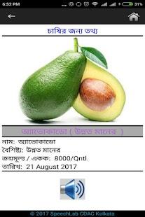 SufalBangla - náhled