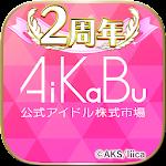 AiKaBu 公式アイドル株式市場(アイカブ) 1.15.6