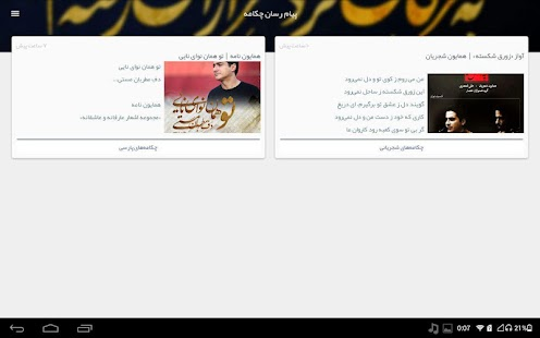 چکامه | پیام رسان screenshot