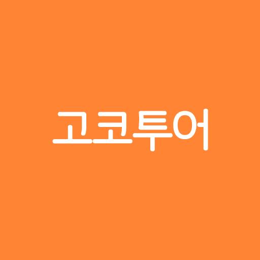 가자닷컴투어 avatar image