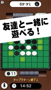 オセロ – オンライン 無料 5