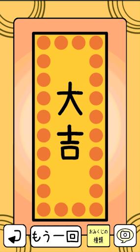 OshogatsuApp 1.1.6 Windows u7528 8