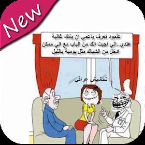 صور تحشيش عراقي 2016 screenshot 0